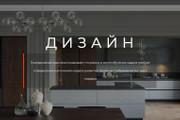 Сверстаю сайт по любому макету 429 - kwork.ru