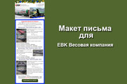 Создам html письмо для e-mail рассылки -адаптация + дизайн 101 - kwork.ru