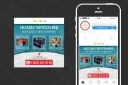Сделаю продающий Instalanding для инстаграм 144 - kwork.ru