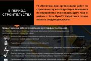Стильный дизайн презентации 746 - kwork.ru
