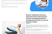 Landing Page с 0 + дизайн 137 - kwork.ru