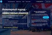 Разработаю продающий сайт на Tilda 7 - kwork.ru