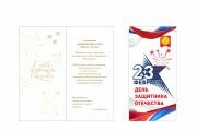 Сделаю открытку 228 - kwork.ru