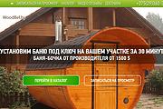 Копирование лендингов, страниц сайта, отдельных блоков 63 - kwork.ru