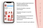 Шаблоны для Инстаграм, бесконечная лента Vintage Powder 19 - kwork.ru