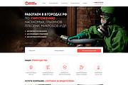 Дизайн страницы сайта 184 - kwork.ru