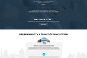 Верстка Landing Page по PSD, XD, AI или Figma макету 17 - kwork.ru