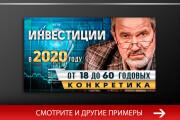 Баннер, который продаст. Креатив для соцсетей и сайтов. Идеи + 225 - kwork.ru