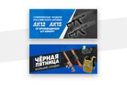 2 баннера для сайта 151 - kwork.ru