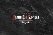 Сделаю стильный именной логотип 375 - kwork.ru