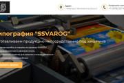 Landing Page с 0 + дизайн 183 - kwork.ru