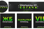 Оформлю твою соц. сеть 30 - kwork.ru