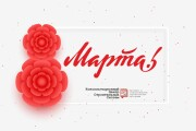 Сделаю открытку 154 - kwork.ru