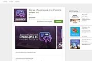 Конвертирую Ваш сайт в Android приложение 108 - kwork.ru
