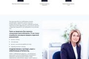 Сверстаю сайт по любому макету 241 - kwork.ru
