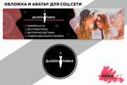 Оформлю вашу группу ВКонтакте 138 - kwork.ru