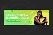 Сделаю качественный баннер 131 - kwork.ru