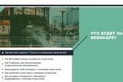 Презентация в Power Point, Photoshop 173 - kwork.ru