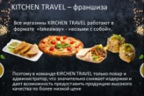 Оформление презентации в PowerPoint 28 - kwork.ru
