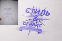 Переведу логотип в вектор 30 - kwork.ru