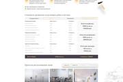 Дизайн блока сайта 48 - kwork.ru