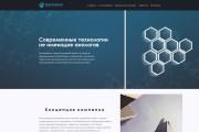 Дизайн страницы сайта для верстки в PSD, XD, Figma 54 - kwork.ru