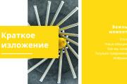 Презентация в PDF 21 - kwork.ru