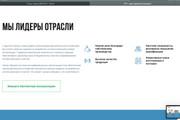 Вёрстка сайтов по доступной цене 267 - kwork.ru