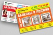 Разработаю дизайн рекламного постера, афиши, плаката 133 - kwork.ru