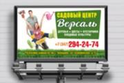 Разработаю дизайн рекламного постера, афиши, плаката 130 - kwork.ru