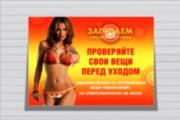 Разработаю дизайн рекламного постера, афиши, плаката 124 - kwork.ru