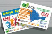 Разработаю дизайн рекламного постера, афиши, плаката 120 - kwork.ru