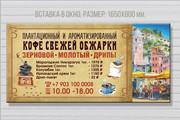 Разработаю дизайн рекламного постера, афиши, плаката 114 - kwork.ru