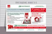 Разработаю дизайн рекламного постера, афиши, плаката 115 - kwork.ru