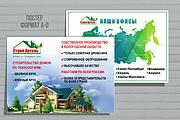 Разработаю дизайн рекламного постера, афиши, плаката 112 - kwork.ru