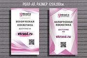 Разработаю дизайн рекламного постера, афиши, плаката 111 - kwork.ru