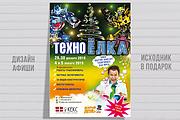 Разработаю дизайн рекламного постера, афиши, плаката 104 - kwork.ru
