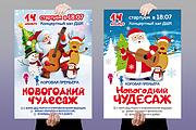 Разработаю дизайн рекламного постера, афиши, плаката 107 - kwork.ru