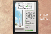 Разработаю дизайн рекламного постера, афиши, плаката 105 - kwork.ru
