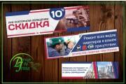 Рекламный баннер 96 - kwork.ru
