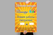 Баннер для печати. Очень быстро и качественно 73 - kwork.ru