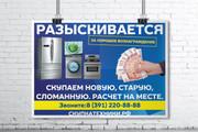 Баннер для печати. Очень быстро и качественно 72 - kwork.ru