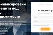 Прототип лендинга 8 - kwork.ru