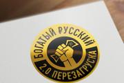 Сделаю логотип в трех вариантах 161 - kwork.ru