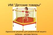 Оформлю группу в Вконтакте, создам баннер, шапку и рекламный пост 11 - kwork.ru