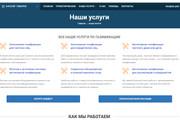 Профессиональный интернет-магазин под ключ премиум уровня 50 - kwork.ru