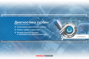 Создам качественный и продающий баннер 121 - kwork.ru
