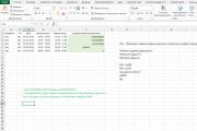 Excel формулы, сводные таблицы, макросы 142 - kwork.ru