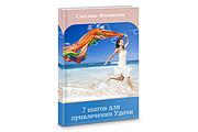 3D обложка и коробка для книги и инфопродукта 17 - kwork.ru