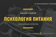Стильный дизайн презентации 452 - kwork.ru